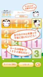 パンダのたぷたぷ2