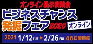 2020-ビジネスチャンス